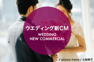 ウエディング新CM WEDDING NEW COMMERCIALS